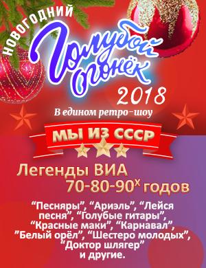 Новогодний Голубой Огонёк 2018 голубой огонек русские концерты в германии билеты концерты