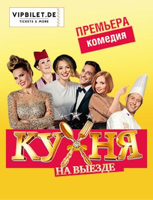 кухня-комедия-германия-билет-концерты-в-германии