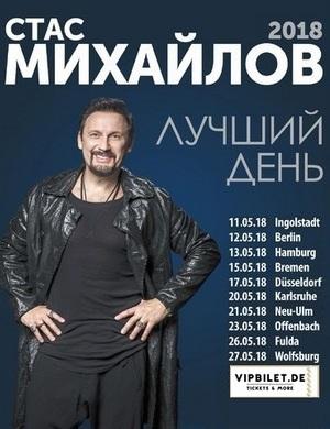 Стас Михайлов в Германии 2018
