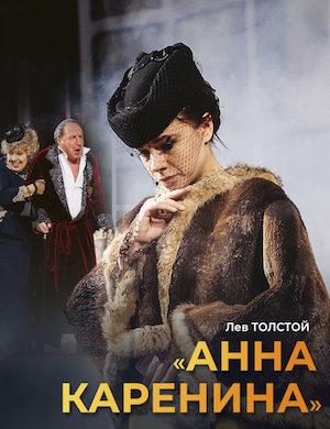 анна каренина спектакль anna karenina theater