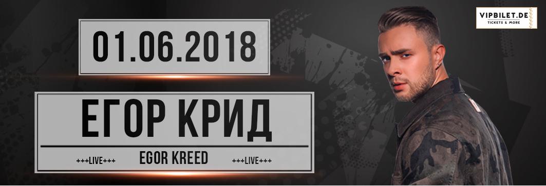егор-крид-концерт-германия-берлин-билеты-русские-концерты