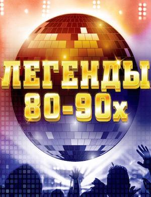 ЛЕГЕНДЫ 80–90х