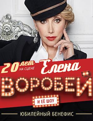Елена Воробей в Германии