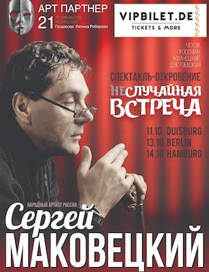 Сергей Маковецкий — Моноспектакль
