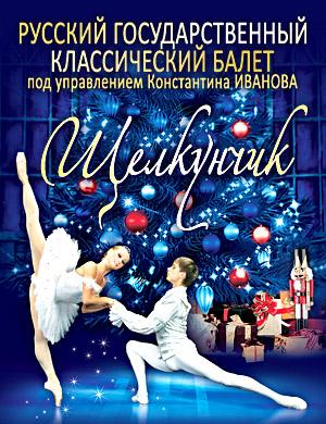 щелкунчик-балет-билеты-nussknacker-ballett-tickets-русские-концерты-театр-vipbilet