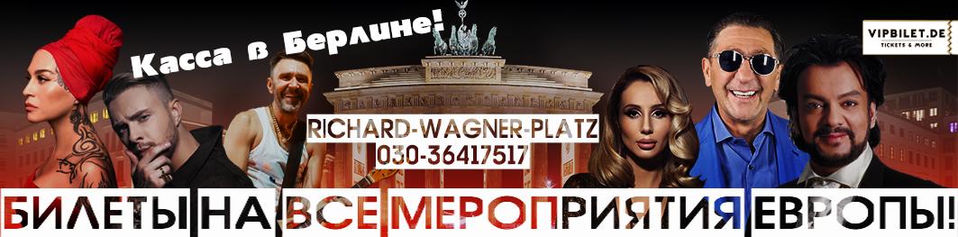 берлин-концерт-концерты-русские-концерты-касса-купить-berlin