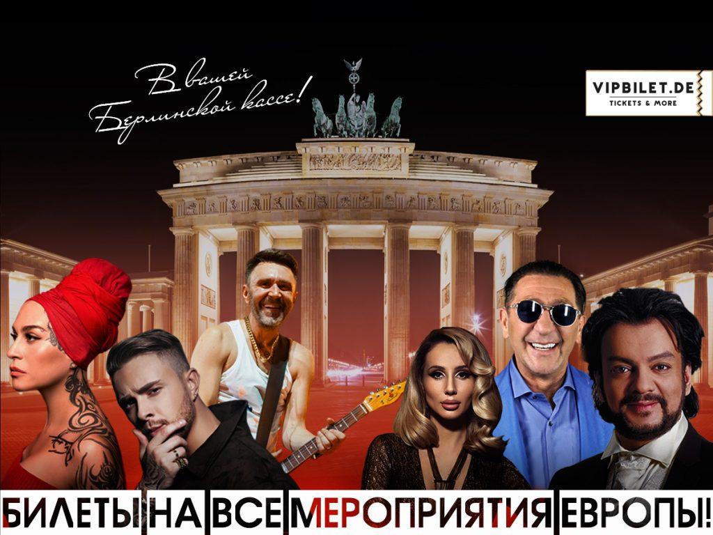 билеты касса берлин концерт русские концерты
