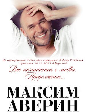 Максим Аверин Максим Аверин в Берлине максим-аверин-театр-германия-билеты-maksim-averin-v-germanii