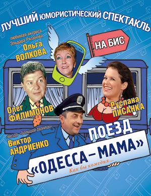 Спектакль ПОЕЗД ОДЕССА МАМА