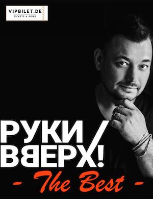 Руки Вверх ЕВРОПЕЙСКИЙ ТУР 2019