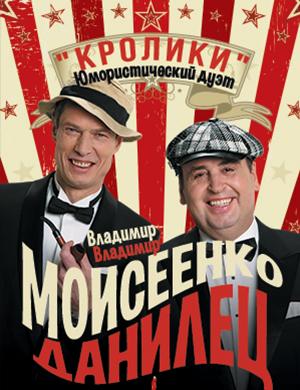 Юмористической дуэт  «Кролики» Владимир Данилец и Владимир Моисеенко в Германии 2020