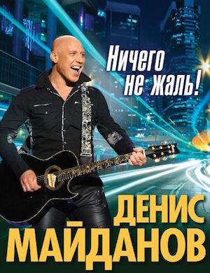 Денис Майданов в Германии Denis Maydanov in Deutschland
