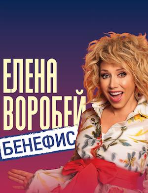 Елена Воробей в Германии elena vorobej