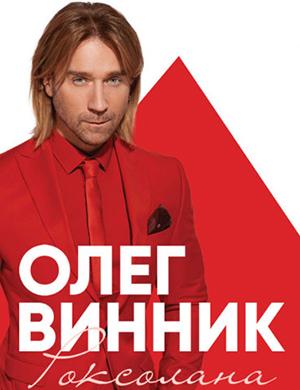 Олег Винник — Европейский тур в Германии,Чехии и Италии 2020