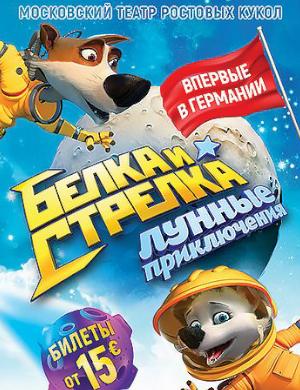 Звёздные Собаки Белка и Стрелка. Лунные Приключения 2020