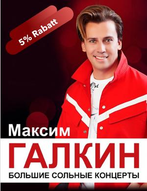 Максим Галкин — Сольные Концерты в Германии 2020
