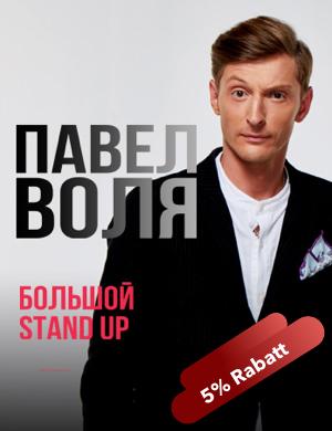 Павел Воля — Большой Stand Up 2020