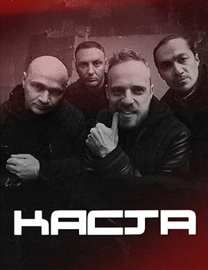 Группа «Каста» в Германии и Чехии 2020