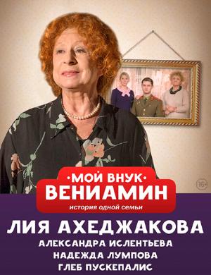 Спектакль «Мой внук Вениамин» в Германии 2020
