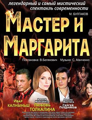 Спектакль «Мастер и Маргарита»  в Германии 2020