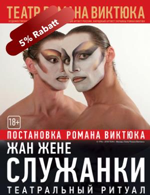«Служанки». Театр Романа Виктюка в Германии 2020