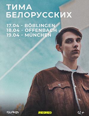 Тима Белорусских в Германии 2020