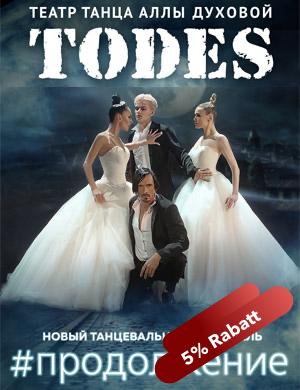Балет Аллы Духовой TODES в Германии и Чехии 2020