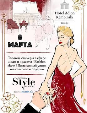 Праздничный вечер Моды и Красоты в Adlon Kempinski