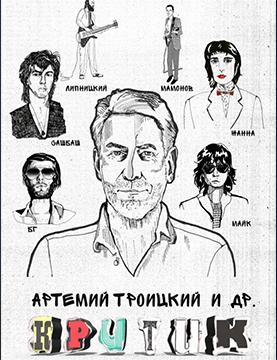 Артемий Троицкий: «Советский рок и русская судьба»