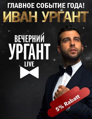 «Вечерний Ургант LIVE» в Германии 2020
