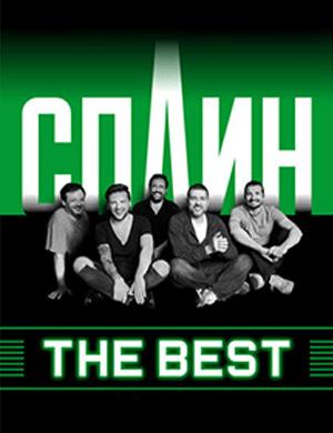 Группа Сплин — The Best в Германии 2020