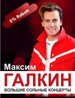Билеты на выступления Максима Галкина