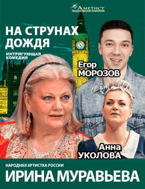 myraveva_300x390_vipbilet.png