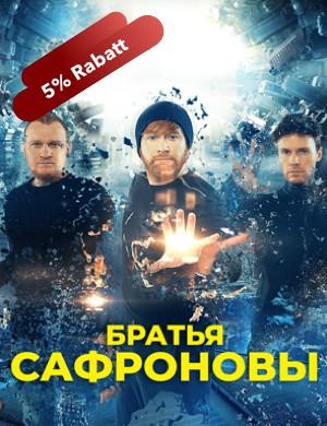 Билеты на выступления Братьев Сафроновых