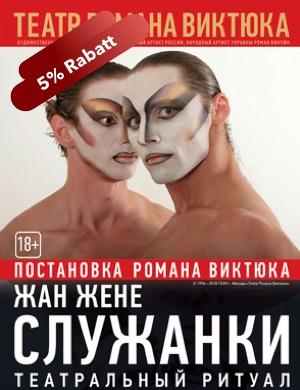 """Билеты на спектакль """"Служанки"""""""