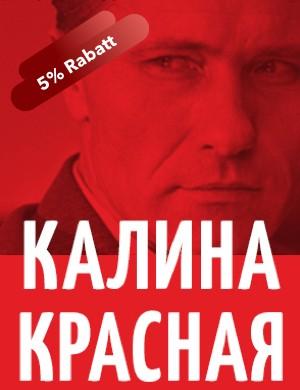"Билеты на спектакль ""Калина Красная"""