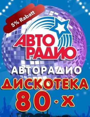 Билеты на музыкальный фестиваль Авторадио