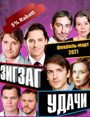 """Билеты на спектакль """"Зиг-Заг Удачи"""""""