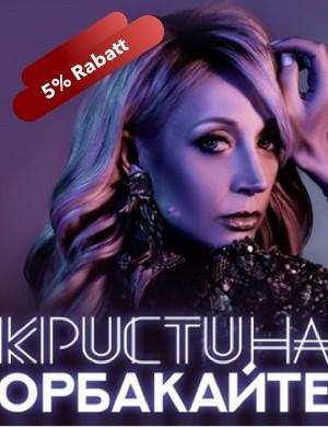 Билеты на концерты Кристины Орбакайте